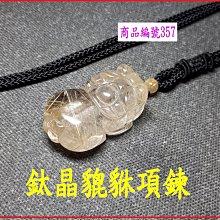 金鎂藝品店【鈦晶貔貅項鍊】編號357 貔貅專賣店