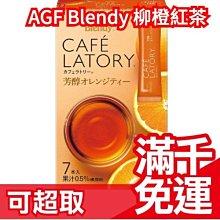 【7入x 6盒】日本原裝 AGF Blendy 柳橙紅茶 香醇橙茶 沖泡飲品 冷泡茶 柳橙 佛手柑 果汁 冷熱 ❤JP Plus+