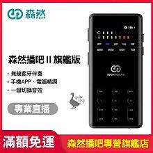全新升級 森然播吧 二代 Pro 旗艦版 直播音效卡 聲卡 支援手機APP ( MINI 三代 P300 美音秀秀