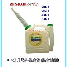 =SS-ㄚ樟的店= (附發票)ZENOAH公司貨-3.5公升燃料混合器(混合油桶)