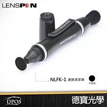 【德寶光學】LENSPEN NLFK-1 新版 濾鏡用拭鏡筆 加拿大神奇碳微粒拭鏡筆 平面頭 總代理公司貨 保養必備
