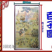 【168開運坊】送子系列【絹布捲軸掛圖-百子圖~框~求子/屋大人少】擇日/開光