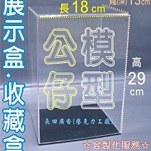 長田廣告《全透明壓克力模型展示盒》3mm透明五面蓋+5mm透明底座