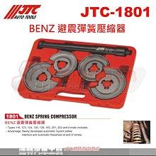 JTC-1801 BENZ 避震彈簧壓縮器☆達特汽車工具☆JTC 1801
