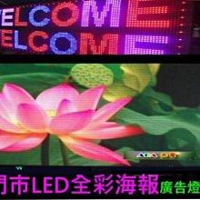 戶外/半戶外-L型全彩LED廣告海報型燈箱/彩色LED字幕機