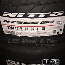 【桃園 小李輪胎】 日東 NITTO NT555 G2 235-40-18 性能胎 全規格 各尺寸 特惠價供應 歡迎詢價