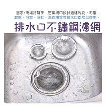 (現貨)水槽濾網 排水口濾網 不銹鋼濾網 多尺寸濾網 排水口濾網 下水道濾網