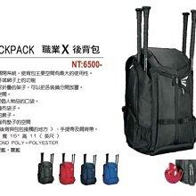 好鏢射射~~EASTON PRO X BACKPACK 職業X後背包 A159035 共四色 (6500)