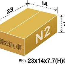 超商紙箱【23X14X7.7 CM】【50入】紙箱 紙盒 宅配紙箱