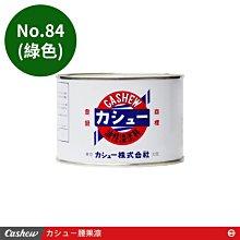 【正光興貿易】日本進口 『CASHEW總代理』No.84綠 腰果漆0.5kg