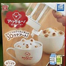 ^_^東京直遞 TAKARA TOMY 3D立體奶泡機