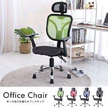 免運 椅子 電腦椅 辦公椅 電競椅【居家大師】MIT 繽紛簡約透氣全網辦公椅 高耐重鋁合金腳/緩衝型頭枕 CH863