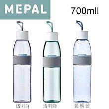 荷蘭  Mepal 29.8x6.8/700ml 透明 水壺 冷水瓶 冷水壺 水瓶