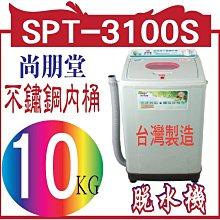 尚朋堂不鏽鋼內槽脫水機 SPT-3100S