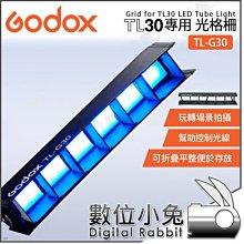 數位小兔【Godox TL-G30 神牛 TL30專用 光格柵】網格 格柵 軟質蜂巢 蜂巢罩 光棒 補光棒
