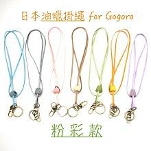 Gogoro鑰匙掛繩 粉彩款 掛帶 日本油蠟繩+牛皮調整扣+質感青銅 GOIN質感超好