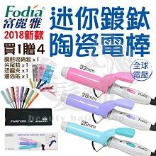 【美髮舖】2018新款 Fodia 富麗雅 迷你鍍鈦陶瓷電棒 32/28/25mm 電熱捲棒 電捲棒 全球電壓