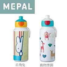 荷蘭  Mepal  400ml 兒童水壺 冷水瓶 冷水壺  水瓶