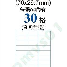 4包合購=400張A4-自黏標籤白色紙型號0系列電腦標籤條碼出貨單(直角無邊)-自粘貼紙事務用品名條文件嘜頭標示
