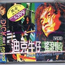 799免運CD~迪克牛仔【搖滾傳奇】阿美族原住民~台灣老牌傳奇歌手樂團~全新未拆專輯VCD卡啦OK/卡拉OK~免競標
