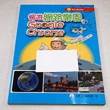 【考試院二手書】《暢遊網路樂園Google Chrome》無光碟│元將│陳佑青│全新(B11Z35)