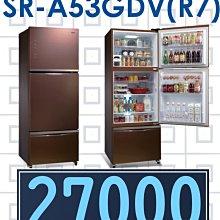 【全家電批發】原廠經銷,可自取【來電價27000】SAMPO聲寶530公升變頻三門冰箱 電冰箱SR-A53GDV(R7)