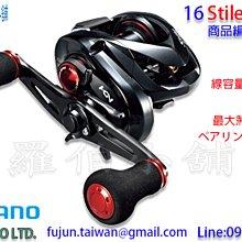 【羅伯小舖】捲線器 Shimano 16 Stile 100XG