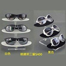 壓克力眼鏡架