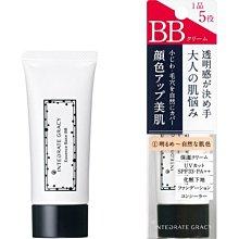 日本限定~資生堂開架【Integrate Gracy】最新包裝 意境防曬BB霜(40g)SPF33/PA+