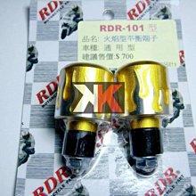 K-TWO零件王.RDR101.CNC.平衡端子.新勁戰/GTR/雷霆/FT/G5/RSZ/CUXI/MANY