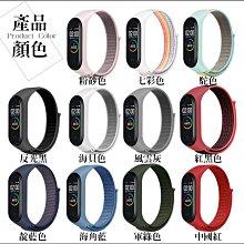 小米 尼龍錶帶 替換式錶帶 3 4 5 6 代 錶帶 親膚錶帶 魔術貼錶帶 小米手環3 小米手環4 小米手環5 替換錶帶