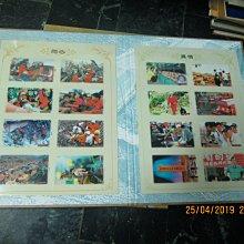 古書善本 民國88年 921集集大地震歷史紀念套卡 特大本