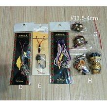 原住民吊飾 琉璃珠 磁鐵人頭 鑰匙圈 送禮 典藏 小公仔  請看商品說明