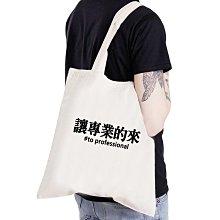 讓專業的來 帆布袋男女文藝環保購物袋單肩手提包袋 米白色 情侶情人禮物