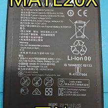 三重 HUAWEI 華為手機維修換電池 Mate20X 換電池 (EVR-L29)內置電池膨脹 HB3973A5ECW
