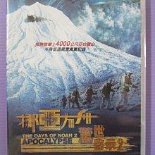 【大謙】《 挪亞方舟驚世啟示 2 ~不畏低溫風雪真實記錄 》台灣正版二手DVD