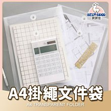 A4附繩文件袋  文具與事務用品【A0258】