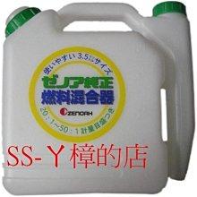 =SS-ㄚ樟的店= (含稅附發票)ZENOAH公司貨-3.5公升燃料混合器(混合油桶)