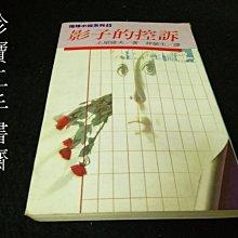 【珍寶二手書齋sA11】推理小說系列43 影子的控訴 土屋隆夫 民76初版 林白