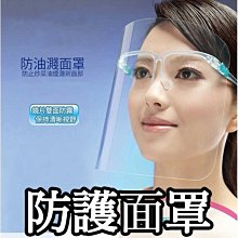 MU1防護面罩 防疫面罩 防疫小物  防疫神器 防疫 防飛沫 噴濺 外出 口罩 出國 隔離 雙層 防護面罩