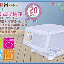 =海神坊=台灣製 KEYWAY LF520 直取式收納箱 掀蓋式整理箱 重疊箱 耐8kg 附蓋20L 6入1250元免運