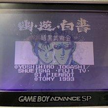 幸運小兔 GB遊戲 GB 幽遊白書 2 暗黑武術會 任天堂 GameBoy GBC、GBA 適用 F2