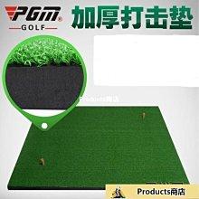室內高爾夫球打擊墊加厚版家庭練習墊折扣碼Products商店6165