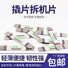 蘋果iphone8小米vivo華為oppo拆機片筆記本螢幕拆機撬棒維修 w1099-200602[388837]
