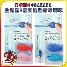 【T9store】日本進口 OSAKANA 魚造型 2種用途 旅行牙刷罩【牙刷罩或吸盤式牙刷座】