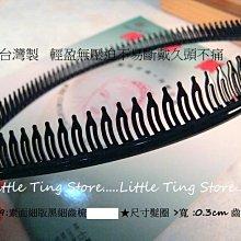 MIT台灣製造 男女可用素面細版黑細齒梳髮箍髮圈 輕盈無壓迫不易斷戴久頭不痛 60