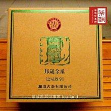 【茶韻】瀾滄古茶 2011年 邦崴金瓜特沱 生茶 精選邦崴喬木古樹茶 優質茶樣30g