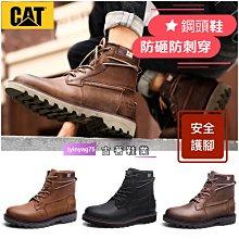 正品CAT卡特男鞋鋼頭靴安全鞋工裝鞋戶外英倫鞋機車必備高幫鞋皮鞋39-44