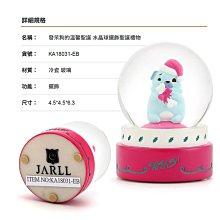 讚爾藝術 JARLL~發呆狗的溫馨聖誕 水晶球擺飾 (KA18031)【天使愛美麗】聖誕 擺飾 (現貨+預購)