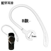 藍牙耳機 TPU 透明耳掛/藍芽耳機/藍芽耳機專用耳掛/SAMSUNG MG900/SONY MBH20
